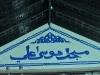 Uligamu Mosque